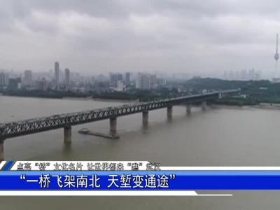 """提案追踪:点亮""""桥""""文化名片 让世界都来""""瞧""""武汉"""