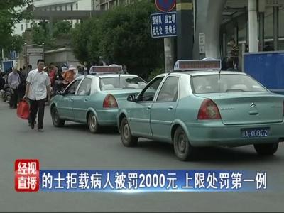 的士拒载拄拐病人被罚2000元,这是武汉上限处罚第一例!