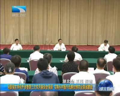 马国强主持召开省委第三次双月座谈会强调 实施乡村振兴战略加快农业强省建设