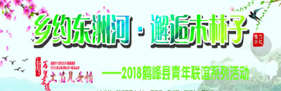 直播|2018年鹤峰县青年联谊活动