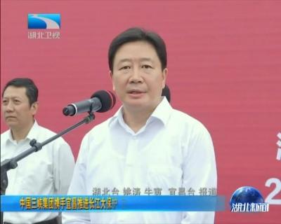 中国三峡集团携手宜昌推进长江大保护 宜昌示范区两大污水厂网工程开工建设