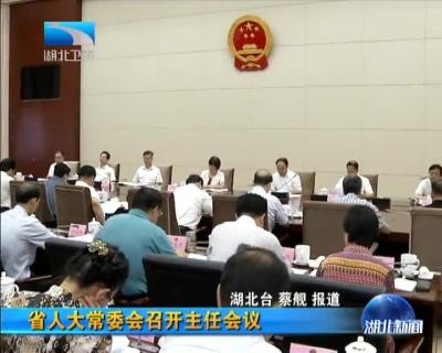 湖北省人大常委会召开主任会议