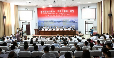 """第四届""""法治社会·长江(国际)论坛""""在汉举行 聚焦新时代社会治理法治理论与实践"""