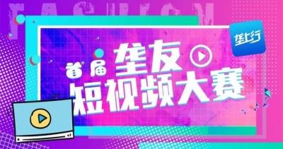 垄上行|首届垄友短视频大赛来袭