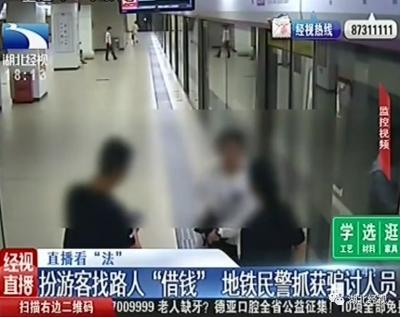 经视直播|武汉警方要对这样的骗子出手了