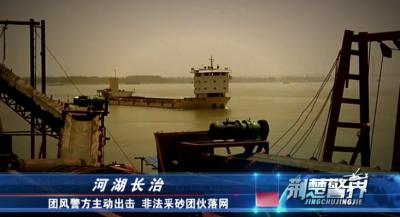 荆楚警界 湖北公安打击长江生态环境犯罪