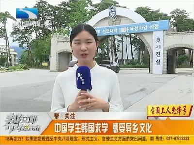 帮·关注:中国学生韩国求学 感受异乡文化