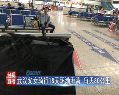 武汉父女骑行18天环游渤海湾, 每天80公里