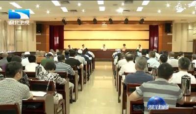 尔肯江·吐拉洪为全省性宗教团体负责人作辅导讲课