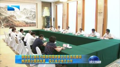 蒋超良王晓东与国务院国资委主任肖亚庆座谈 推进国企国资改革 深化央企地方合作