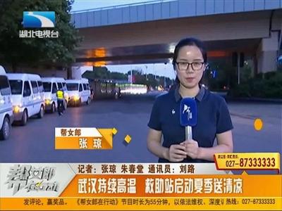 帮女郎·战高温:武汉持续高温 救助站启动夏季送清凉