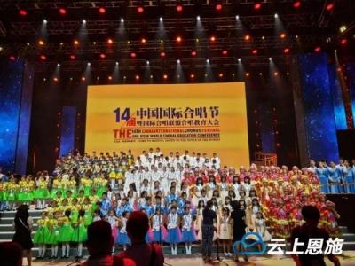 厉害了!恩施这个合唱团今晚将亮相第十四届中国国际合唱节