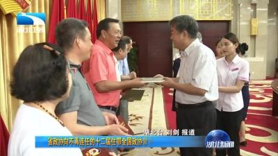 省政协向不再连任的十二届住鄂全国政协常委委员代发纪念证牌