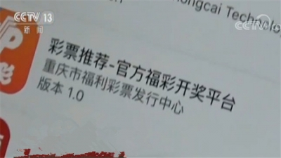 """苹果的官方APP真的安全吗?彩民""""投彩""""12万元成为泡影"""