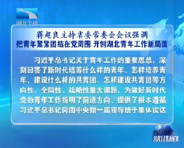 V视 | 蒋超良主持省委常委会会议强调 把青年紧紧团结在党周围 开创湖北青年工作新局面