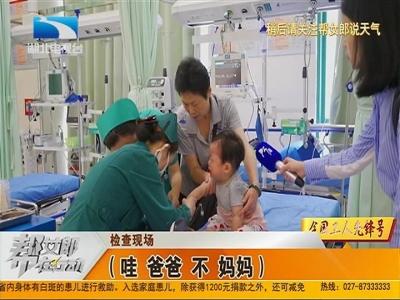 帮·关注:误把药品当糖吃 1岁半女童被迫洗胃