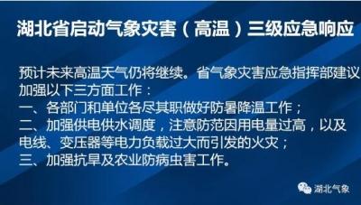 局地突破40℃大关 湖北启动气象灾害(高温)三级应急响应