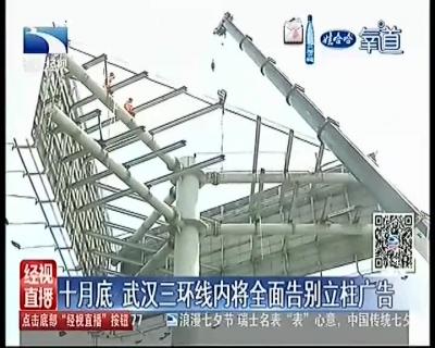 十月底 武汉三环线内将全面告别立柱广告