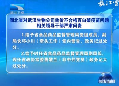 V视 | 湖北省对武汉生物公司效价不合格百白破疫苗问题相关领导干部严肃问责