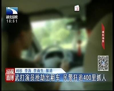 男子寻刺激竟抢劫出租车 ,民警狂追200公里抓人