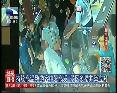 武汉持续高温致游客中暑高发,景区多措并举应对