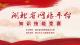 湖北省网站平台知识技能竞赛顺利收官 省内33家网站541名从业人员同台竞技