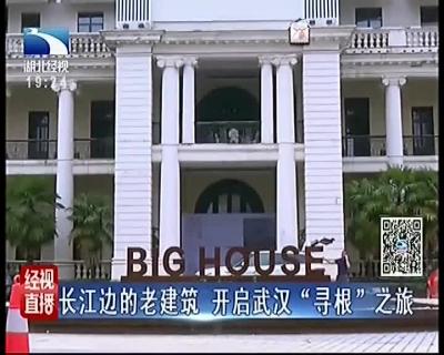 """长江边的老建筑,开启武汉""""寻根""""之旅"""