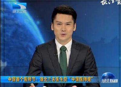 """V视   中国首个医师节:湖北三名医生获""""中国医师奖"""""""