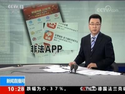 苹果App商店遭央视批评:审核不严 系统存在漏洞