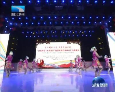 宜昌第四届群众广场舞决赛举行