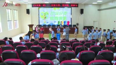 说城管城管说:武汉开学第一课主讲垃圾分类