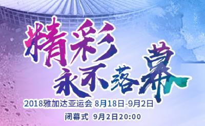 荣耀之路:中国军团132金登榜首,咪咕视频打造亚运观赛新主场