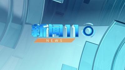 9月20日《新闻110》完整视频