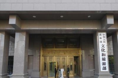 文化和旅游部整治旅游市场 吊销34家旅行社经营许可证