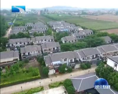 鄂州峒山村入选全国首批乡村环境综合治理示范村