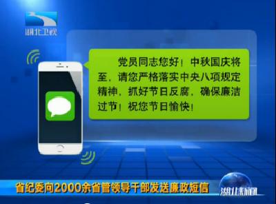 V视 | 湖北省纪委向2000余省管领导干部发送廉政短信