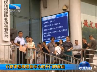 在习近平新时代中国特色社会主义思想指引下·新时代 新作为 新篇章 行政审批局提前半小时开门的背后