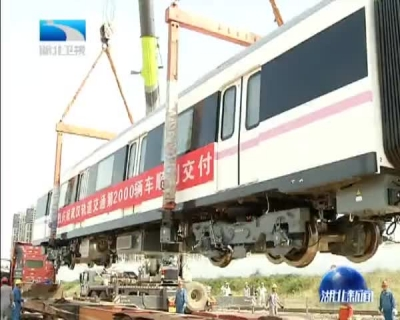 武汉地铁迎来第2000辆列车交付
