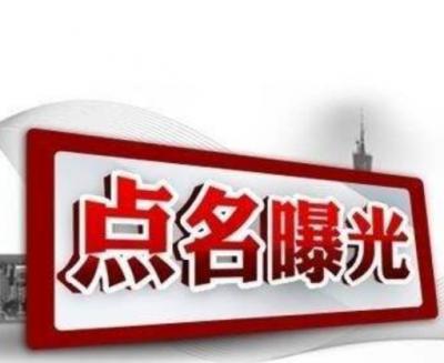 十堰市纪委对住建系统39名违纪违法人员点名道姓通报曝光