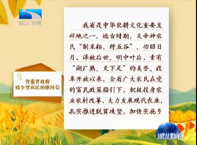 V视丨湖北省委省政府致全省农民的慰问信