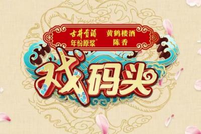 戏码头 | 看看这些中国戏曲界的黄金搭档