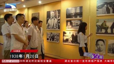 360关注:铭记9·18    医护人员走进武汉白求恩纪念馆