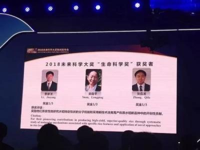 刚刚,华农这位教授与袁隆平一起,摘得百万美元科学大奖