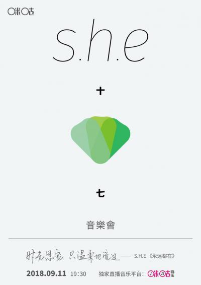 """""""S.H.E十七音乐会""""将上演 咪咕纪录青春进行时"""