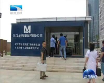 武汉地铁两条线路通过试运营评审大考 即将试运营