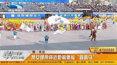 """帮 关注:千人同唱""""龙船调"""" 省民运会在利川开幕"""