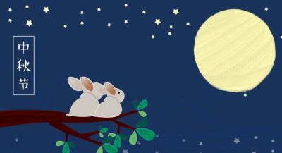 人民日报:月明中秋 团聚才是最好的节日礼物