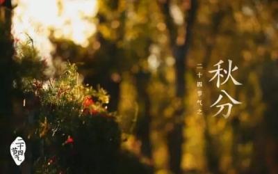 秋分 | 团圆节前秋期半 从此昼短夜漫漫