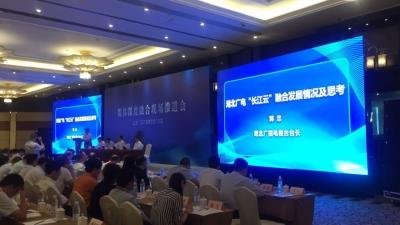 中宣部这场重要大会上 长江云发言了!