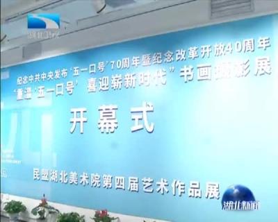 省民盟举办书画摄影展